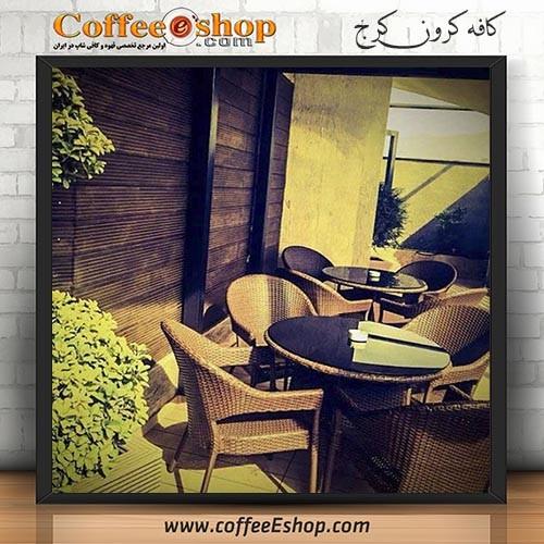 کافه کرون - کافی شاپ کرون - جهانشهر