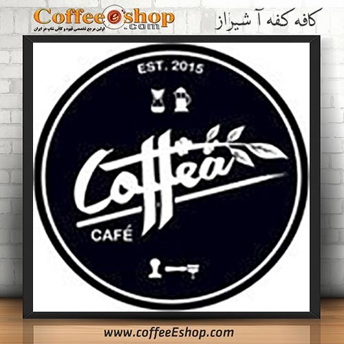 کافه کفه آ - کافی شاپ کفه آ - شیراز