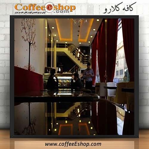 کافه کلارو celaro coffee , cafe celaro تلفن : 02122552492 همراه : ..... اینترنت رایگان امکان پذیرایی یکجا از 150 نفر ساعت کار : 10 الی 24 سرویس صبحانه : دارد