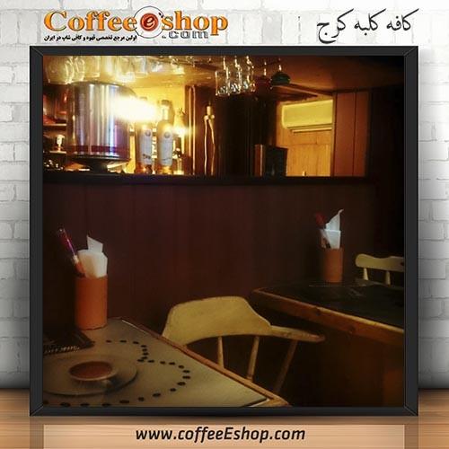 کافه کلبه - کافی شاپ کلبه - رجایی شهر