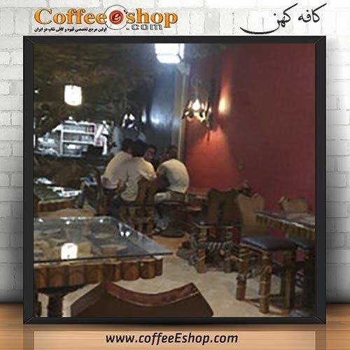 کافه کهن - کافی شاپ کهن - اراک