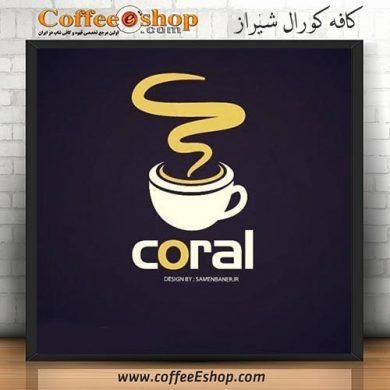 کافه کورال - کافی شاپ کورال - شیراز