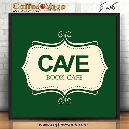 کافه کَو cave coffee shop , cafe cave نام مدیر : سالار صادقی تلفن : 02188987709 همراه : ..... امکان پذیرایی یکجا از 60 نفر کلاس قیمت : متوسط اینترنت رایگان : دارد ساعت کار : 9 الی 22/30