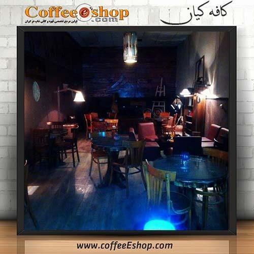 کافه کیان cafe kian , kian coffee shop نام مدیر : کیان تلفن : 02122027548 همراه : .... امکان پذیرایی یکجا از 20 نفر کلاس قیمت : متوسط اینترنت رایگان : دارد ساعت کار : 10 الی 22