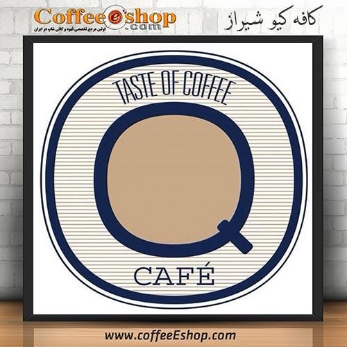 کافه کیو - کافی شاپ کیو - شیراز