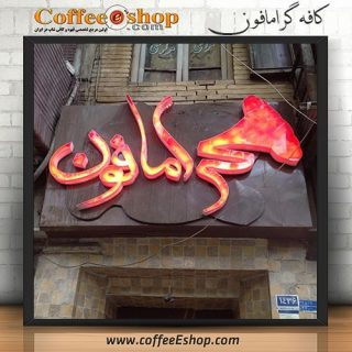 کافه گرامافون - کافی شاپ گرامافون - گرگان
