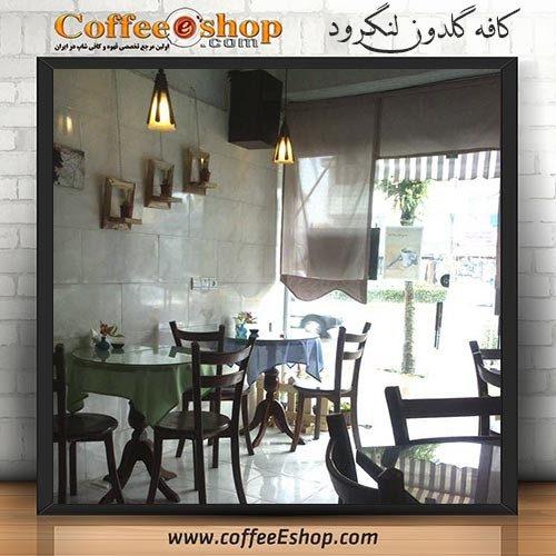 کافه گلدون - کافی شاپ گلدون - لنگرود