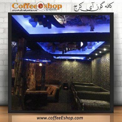 کافه گون آی - کافی شاپ گون آی - فردیس