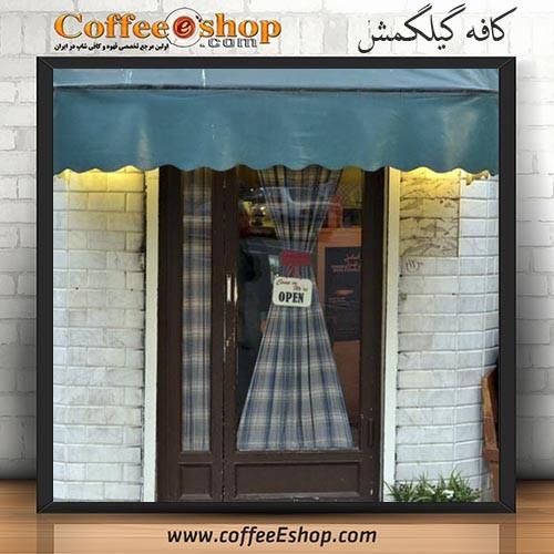 کافه گیل گمش - کافه قنادی گیل گمش - نوشهر