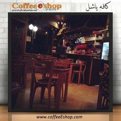 کافه یاشل yashel coffee shop , cafe yashel نام مدير : حسین حاجبی تلفن : 02122016523 همراه : ..... امکان پذيرايي يکجا از 42 نفر کلاس قيمت : متوسط اينترنت رايگان : دارد ساعت کار : 9 الی 24