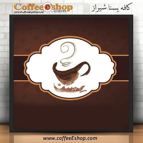 کافه یسنا - کافی شاپ یسنا - شیراز