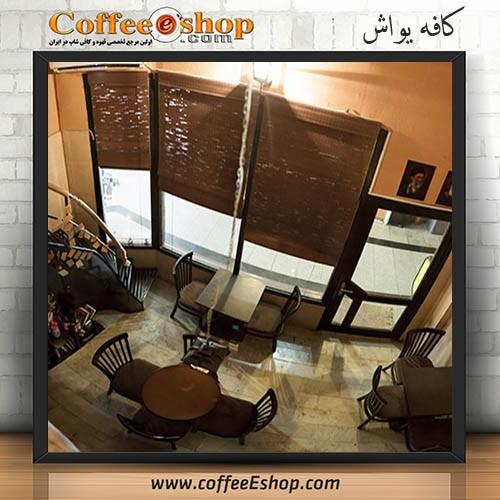 کافه یواش| کافی شاپ یواش|یواش| کافی شاپ تهران | کافی شاپ سعادت آباد | کافی شاپ |تهران |سعادت آباد |