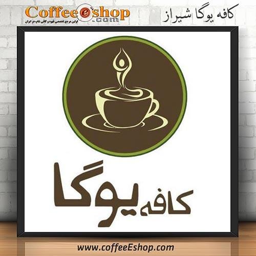 کافه یوگا - کافی شاپ یوگا - شیراز