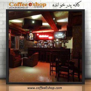 کافه پدرخوانده - کافی شاپ پدرخوانده - بیرجند