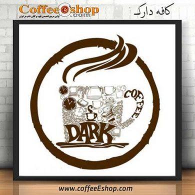 کافه دارک - کافی شاپ دارک - بیرجند