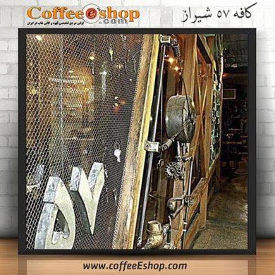 کافه 57 - کافی شاپ 57 - شیراز
