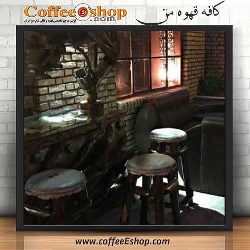 كافه قهوه من - کافه قهوه من - شهرکرد