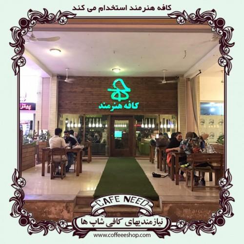 آگهی استخدام کافه هنرمند - کیش | کافه نید نیازمندیهای کافی شاپ ها