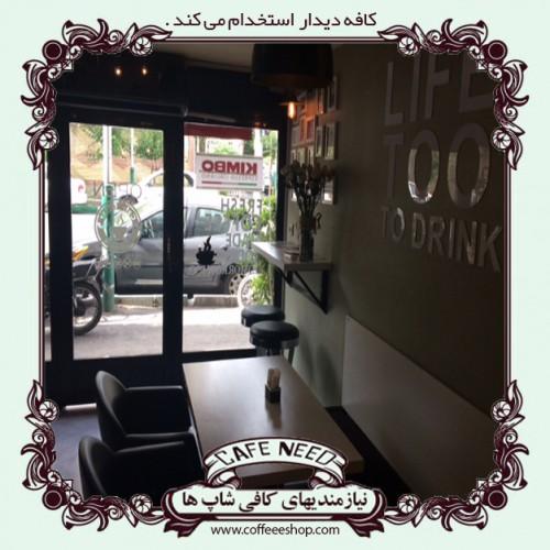 آگهی استخدام کافه دیدار - محدوده ایرانشهر | کافه نید نیازمندیهای کافی شاپ ها