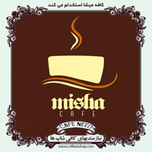 آگهی استخدام کافه میشا - تهرانپارس | کافه نید نیازمندیهای کافی شاپ ها