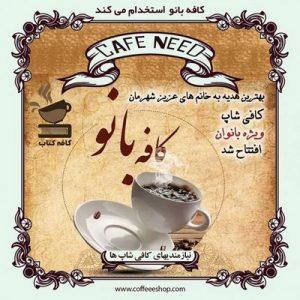 آگهی استخدام کافه بانو | کافه نید نیازمندیهای کافی شاپ ها