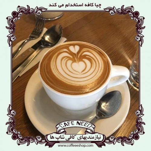آگهی استخدام چیا کافه - جهانشهر کرج | کافه نید نیازمندیهای کافی شاپ ها
