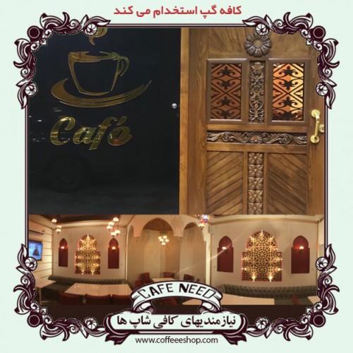 آگهی استخدام کافه گپ - یوسف آباد | کافه نید نیازمندیهای کافی شاپ ها