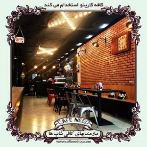 آگهی استخدام کافه رستوران کارینو | کافه نید نیازمندیهای کافی شاپ ها