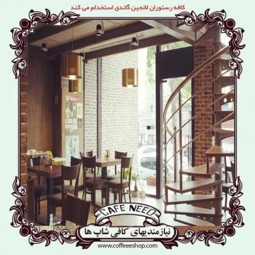 آگهی استخدام کافه رستوران لانجین شعبه گاندی | کافه نید نیازمندیهای کافی شاپ ها