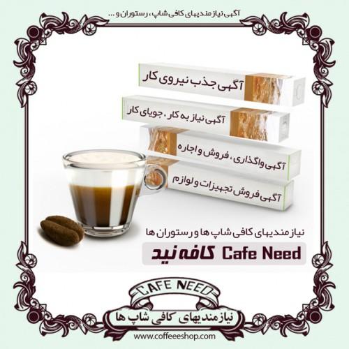 لیست کامل نیازمندیهای کافه نید - کلیه نیازمندیهای کافی شاپ ها و رستوران ها