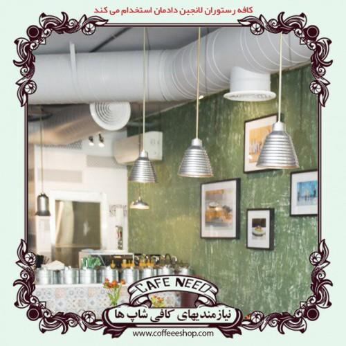 آگهی استخدام کافه رستوران لانجین شعبه دادمان | کافه نید نیازمندیهای کافی شاپ ها