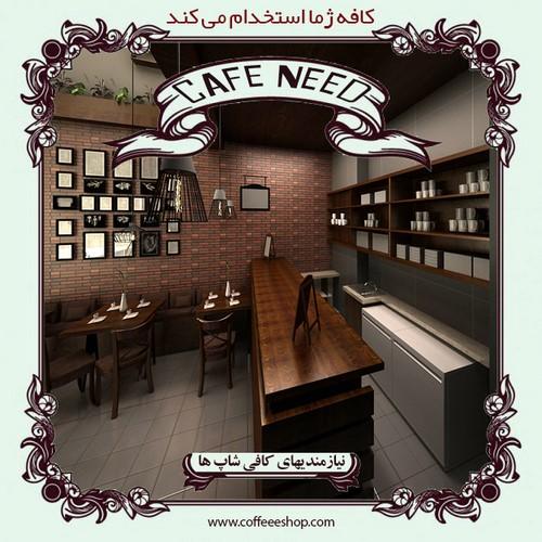نام واحد شما کافه ژما شیفت کاری تمام وقت سمت کاری : کمک آشپز استان , شهر تهران.تهران شماره تماس : 09125301124 متن آگهی : کافه ژما، واقع در محدود پونک، بلوار عدل به یک نفر کمک آشپز نیازمند است. تماس 09125301124