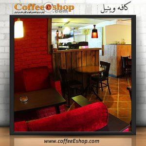 کافه وینیل