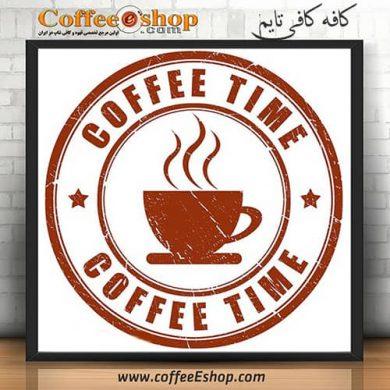 کافه کافی تایم - کافی شاپ کافی تایم - تهران