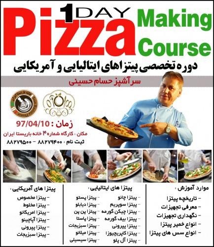 آموزش پیتزا - سومین دوره تخصصی آموزش پیتزاهای ایتالیایی و آمریکایی