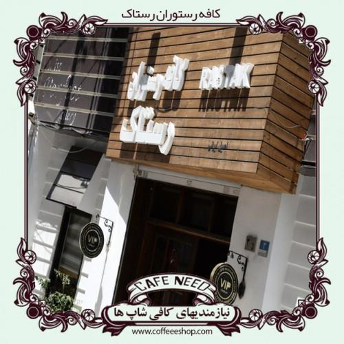 کافه رستوران رستاک | کافی شاپ رستاک استخدام می کند .