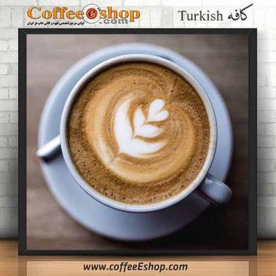 کافه turkish - کافی شاپ turkish - اصفهان