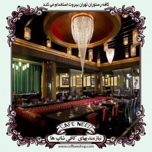 آگهی استخدام کافه رستوران تهران بیروت - محدوده تجریش | کافه نید نیازمندیهای کافی شاپ ها