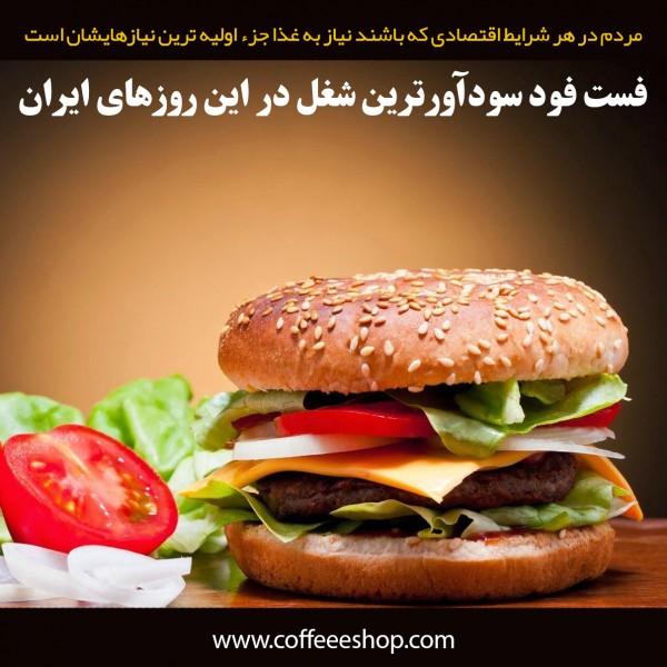 فست فود سودآورترین شغل در این روزهای ایران