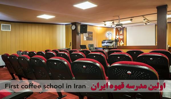 درباره مدرسه قهوه و خانه باریستا ایران