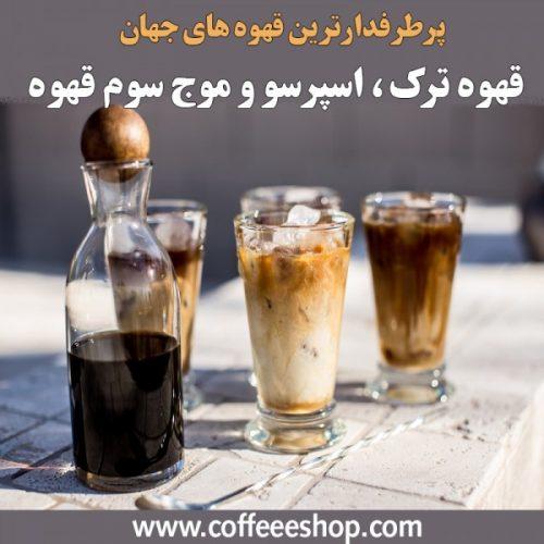 پرطرفدارترین قهوه های جهان از قهوه ترک تا اسپرسو و موج سوم قهوه