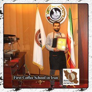 گواهی مدرسه قهوه ایران