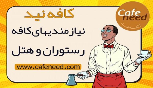 """درباره کافه نید - Cafe Need - آگهی نیازمندیهای هتل ، رستوران و کافی شاپ """"هُرِکا"""" در ایران"""