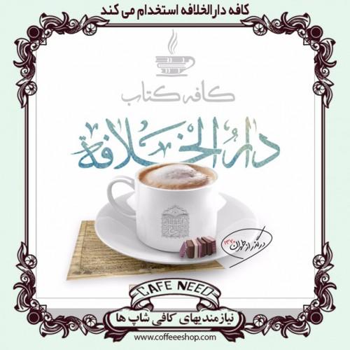 آگهی استخدام کافه کتاب دارالخلافه - محدوده حسن آباد   کافه نید نیازمندیهای کافی شاپ ها