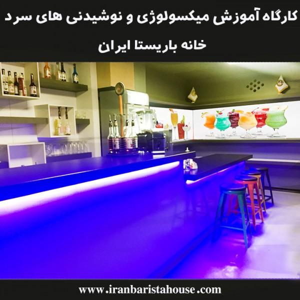 دوره های تخصصی میکسولوژی و نوشیدنی های سرد خانه باریستا ایران و نظرات هنرجویان درباره کیفیت این آموزش
