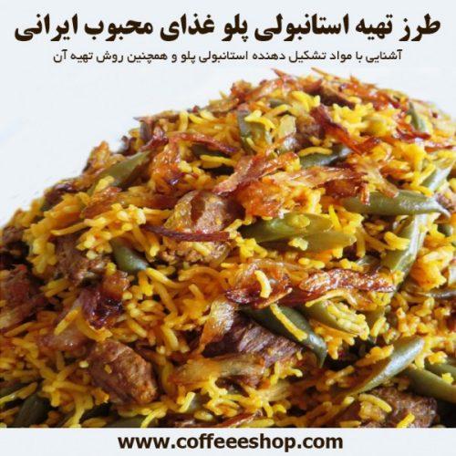 استانبولی پلو - طرز تهیه استانبولی پلو غذای محبوب ایرانی