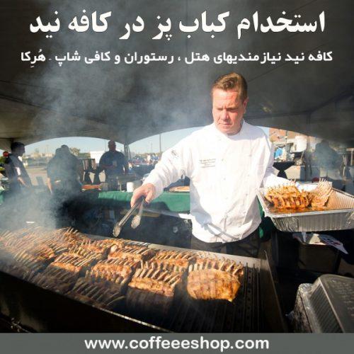 استخدام کباب پز در کافه نید