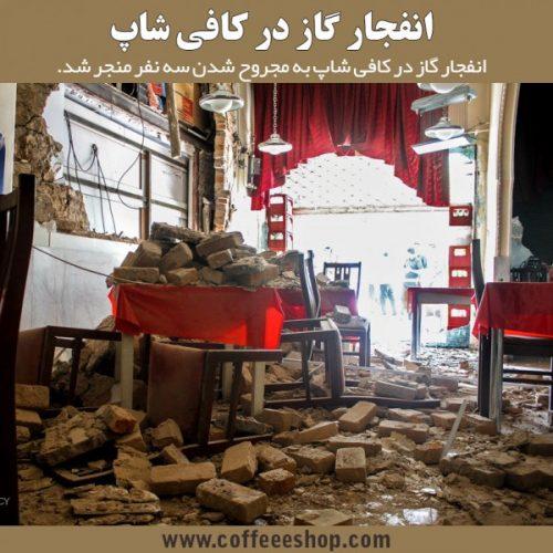انفجار گاز، انفجار گاز در کافی شاپ، انفجار گاز رستوران، حادثه در کافی شاپ، حادثه در رستوران