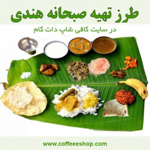 طرز تهیه صبحانه هندی در سایت کافی شاپ دات کام