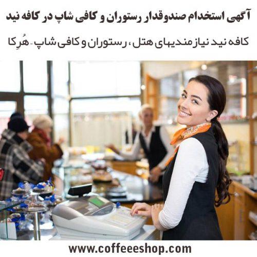آگهی استخدام صندوقدار رستوران و کافی شاپ در کافه نید